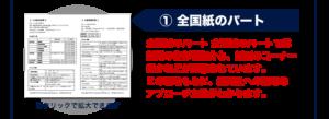 ■全国紙のパート 全国紙のパート 全国紙のパートでは新聞の各部署紹介と、紙面のコーナー紹介などが掲載されています。 この表をもとに、新聞社への適切なアプローチ方法がわかります。