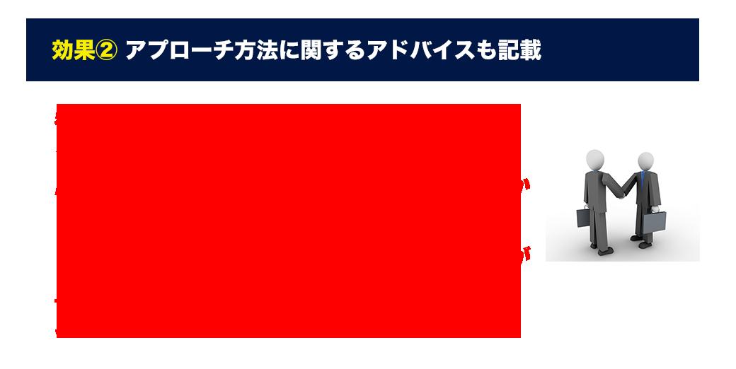 ②アプローチ方法に関するアドバイスも記載 新聞に関しては、部署ごとのリリース送付先を明記。また、どの部署に情報提供すべきか、Fax/メール/郵送どの手法が歓迎されるのかまで詳細な情報を記載。さらに、大阪ではなく東京本社への情報提供が望ましいものについては、東京の連絡先もわかるようにしています。