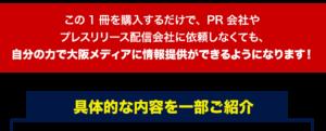 この1冊を購入するだけで、PR会社やプレスリリース配信会社に依頼しなくても、自分の力で大阪メディアに情報提供ができるようになります!具体的な紙面の内容を一部ご紹介しましょう。
