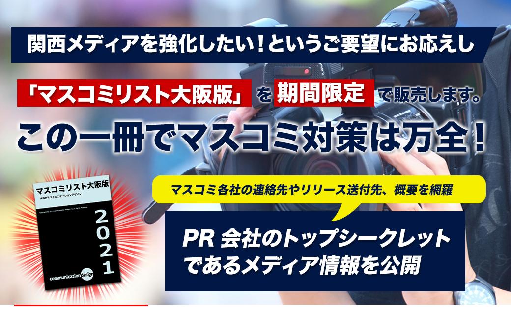 関西メディアを強化したい!というご要望にお応えし 『マスコミリスト【大阪版】』を期間限定で販売します! マスコミ各社の連絡先やリリース送付先、概要を網羅 PR会社のトップシークレットであるメディア情報を公開